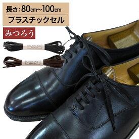 【プラスチックセル】【みつろう有り】革靴用 ロー引き石目柄靴ひも コットン 平ひも・5mm幅【長さ:80cm〜100cm】(K-Q814)