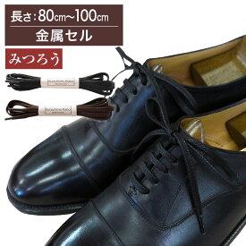 【金属セル】【みつろう有り】革靴用 ロー引き石目柄靴ひも コットン 平ひも・5mm幅【長さ:80cm〜100cm】(K-Q814)