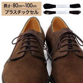 【プラスチックセル】ポリエステル靴紐・丸ひも・2mm幅【長さ:80cm〜100cm】(K-C112)