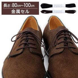 【金属セル】ポリエステル靴紐・丸ひも・2mm幅【長さ:80cm〜100cm】(K-C112)