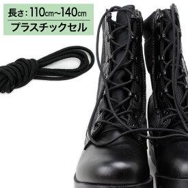 【プラスチックセル】ワークブーツ・コンバットブーツ用靴ひも・約2.5mm幅【長さ:110cm〜140cm】(K-B12)