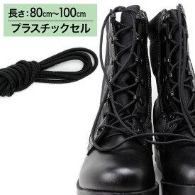 【プラスチックセル】ワークブーツ・コンバットブーツ用靴ひも・約2.5mm幅【長さ:80cm〜100cm】(K-B12)