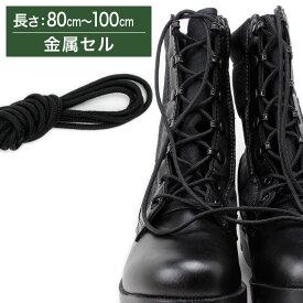 【金属セル】ワークブーツ・コンバットブーツ用靴ひも・約2.5mm幅【長さ:80cm〜100cm】(K-B12)