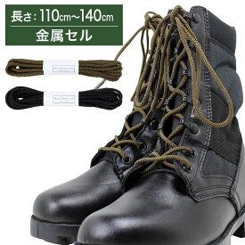 【金属セル】コンバットブーツ用ミリタリー靴ひも・芯入り・約3mm幅【長さ:110cm〜140cm】(K-CAJ3)