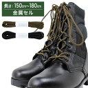 【金属セル】コンバットブーツ用ミリタリー靴ひも・芯入り・約3mm幅【長さ:150cm〜180cm】(K-CAJ3)