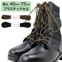【プラスチックセル】コンバットブーツ用ミリタリー靴ひも・芯入り・約3mm幅【長さ:40cm〜75cm】(K-CAJ3)