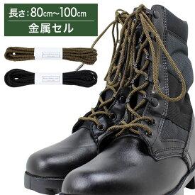 【金属セル】コンバットブーツ用ミリタリー靴ひも・芯入り・約3mm幅【長さ:80cm〜100cm】(K-CAJ3)