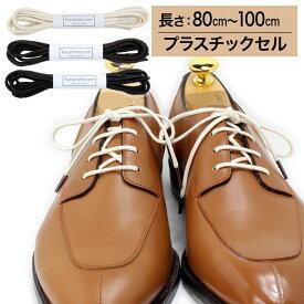 【プラスチックセル】【みつろう無し】オーガニックコットン靴紐・丸ひも・2.5mm幅【長さ:80cm〜100cm】(K-R124)
