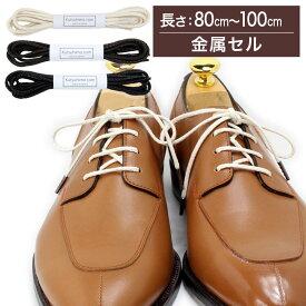 【金属セル】【みつろう無し】オーガニックコットン靴紐・丸ひも・2.5mm幅【長さ:80cm〜100cm】(K-R124)