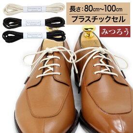 【プラスチックセル】【みつろう有り】オーガニックコットン靴紐・丸ひも・2.5mm幅【長さ:80cm〜100cm】(K-R124)