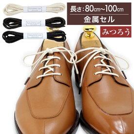 【金属セル】【みつろう有り】オーガニックコットン靴紐・丸ひも・2.5mm幅【長さ:80cm〜100cm】(K-R124)