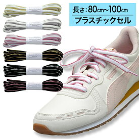 スニーカー用靴ひも ラメ入りオーバル型 7mm幅【長さ:80cm〜100cm】【プラスチックセル】(A-GOVAL)