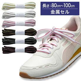スニーカー用靴ひも ラメ入りオーバル型 7mm幅【長さ:80cm〜100cm】【金属セル】(A-GOVAL)