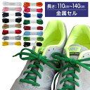 【金属セル】スニーカー用靴ひも オーバル型・約7mm幅【長さ:110cm〜140cm】(A-OVAL)