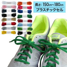 【プラスチックセル】スニーカー用靴ひも オーバル型・約7mm幅【長さ:150cm〜180cm】(A-OVAL)