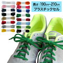 【プラスチックセル】スニーカー用靴ひも オーバル型・約7mm幅【長さ:190cm〜210cm】(A-OVAL)