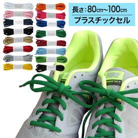 【プラスチックセル】スニーカー用靴ひも オーバル型・約7mm幅【長さ:80cm〜100cm】(A-OVAL)