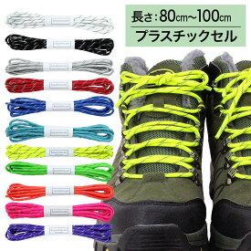 【プラスチックセル】パラコード550・リフレクトコード【長さ:80cm〜100cm】太さ約4mm・ナイロン製
