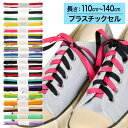 スニーカー用靴ひも リバーシブル紐【長さ:110cm〜140cm】【プラスチックセル】(A-REVA)