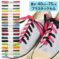 スニーカー用靴ひもリバーシブル紐【長さ:40cm〜75cm】【プラスチックセル】(A-REVA)