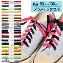 スニーカー用靴ひも リバーシブル紐【長さ:80cm〜100cm】【プラスチックセル】(A-REVA)