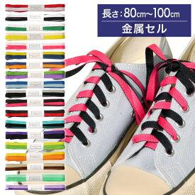 スニーカー用靴ひも リバーシブル紐【長さ:80cm〜100cm】【金属セル】(A-REVA)