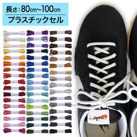 【プラスチックセル】スニーカー用靴ひも コットン 丸ひも・編目・4.5mm幅【長さ:80cm〜100cm】(C-602-M)
