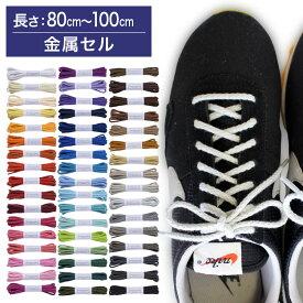 【金属セル】スニーカー用靴ひも コットン 丸ひも・編目・4.5mm幅【長さ:80cm〜100cm】(C-602-M)