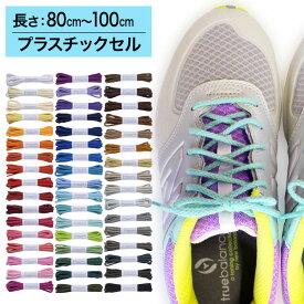 【プラスチックセル】スニーカー用靴ひも コットン 丸ひも・編目・3.5mm幅【長さ:80cm〜100cm】(C-602-S)