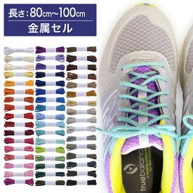 【金属セル】スニーカー用靴ひも コットン 丸ひも・編目・3.5mm幅【長さ:80cm〜100cm】(C-602-S)