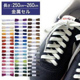 【金属セル】スニーカー用靴ひも コットン 平ひも・編目・8.5mm幅【長さ:250cm〜260cm】(C-604-L)