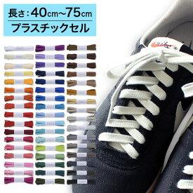 【プラスチックセル】スニーカー用靴ひも コットン 平ひも・編目・8.5mm幅【長さ:40cm〜75cm】(C-604-L)