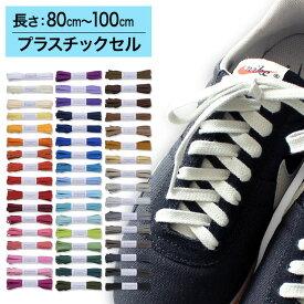 【プラスチックセル】スニーカー用靴ひも コットン 平ひも・編目・8.5mm幅【長さ:80cm〜100cm】(C-604-L)