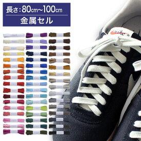 【金属セル】スニーカー用靴ひも コットン 平ひも・編目・8.5mm幅【長さ:80cm〜100cm】(C-604-L)