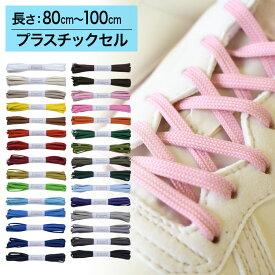 【プラスチックセル】スニーカー用靴ひもポリエステル平ひも5mm幅【長さ:80cm〜100cm】(M-POLY-5)