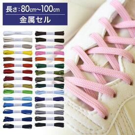 【金属セル】スニーカー用靴ひもポリエステル平ひも5mm幅【長さ:80cm〜100cm】(M-POLY-5)