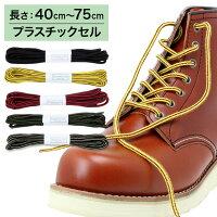 【プラスチックセル】ワークブーツ用靴紐丸ひも約4mm幅【長さ:40cm〜75cm】(K-WB)