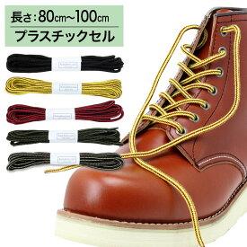 【プラスチックセル】ワークブーツ用靴紐 丸ひも 約4mm幅【長さ:80cm〜100cm】(K-WB)