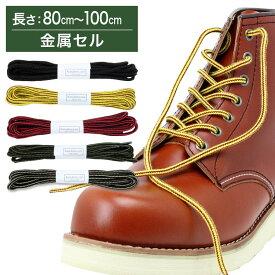 【金属セル】ワークブーツ用靴紐 丸ひも 約4mm幅【長さ:80cm〜100cm】(K-WB)