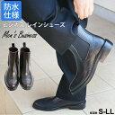 ★限定P8倍★メンズレインブーツ/雨の日のビジネスシューズサイドゴアショートブーツ/紳士靴/ブラック/長靴/ウイング…