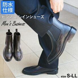 ★クーポン有★メンズレインブーツ/雨の日のビジネスシューズサイドゴアショートブーツ/紳士靴/ブラック/長靴/ウイングチップ 父の日 プレプラ