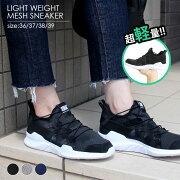 軽量メッシュスニーカーローカットスリッポン痛くない履きやすい歩きやすい紐通気性カップインソールシンプル3センチヒール黒靴小さいサイズ送料無料