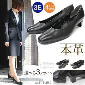 EDIE リクルート オフィス フォーマル パンプス レディース 4センチヒール 疲れない 太ヒール 靴 黒 ブラック 21.5 22.0 22.5 23.0 23.5 24.0 24.5 25.0センチ 選べる リクルートパンプス