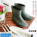 レインブーツ ショートレインブーツ レインシューズ レディース 長靴 日本製 高品質 雨・晴れ兼用 撥水 ブラック ブラウン モスグリーン グレー ピンク 23.0 23.5 24.0 24.5 25.0 大きいサイズ 抗菌 防水 ラバーブーツ