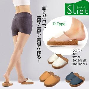 健康スリッパ エクササイズ Sliet(スリエット) D-TYPE センチヒール ダイエット シェイプ 室内履き オレンジ ホワイト ブルー 22.5 25.0 美脚 美尻 ふくらはぎ 太もも テレワーク