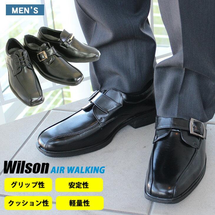 【返品交換無料】【楽天ランキング第1位】軽量!メンズビジネスシューズ/ビットストラップ・レースアップ・モンクAIR WALKING Wilson/紳士靴 父の日【smtb-KD】