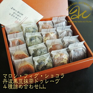 抹茶と黒豆・無花果・マロン・ショコラドゥレーヴ・4種詰ギフト化粧箱16個入り☆スペシャルギフト☆お中元・暑中見舞い