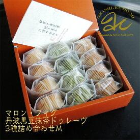 抹茶と黒豆・無花果・マロンドゥレーヴ・3種詰ギフト化粧箱12個入り☆スペシャルギフト☆