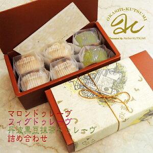 抹茶と黒豆・無花果・マロンドゥレーヴ・3種詰ギフト化粧箱6個入り☆スペシャルギフト☆お中元・暑中見舞い