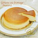 クツミ フロマージュ ナチュール15センチ感激!濃厚 なのに溶けてゆく!極上 チーズケーキ